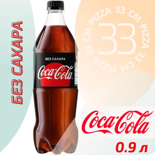 Coca-Cola Без Сахара 0.9л.