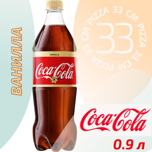 Coca-Cola Vanilla 0.9л.