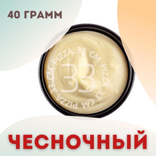 Соус Чесночный 40гр.